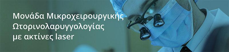 Μονάδα Μικροχειρουργικής ΩΡΛ