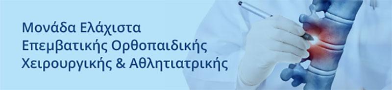 Μονάδα ελάχιστα επεμβατικής ορθοπαιδικής χειρουργικής και αθλητιατρικής