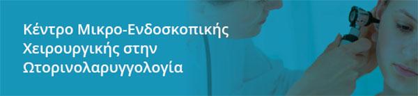 Κέντρο Μίκρο-Ενδοσκοπικής Χειρουργικής στην Ωτορινολαρυγγολογία