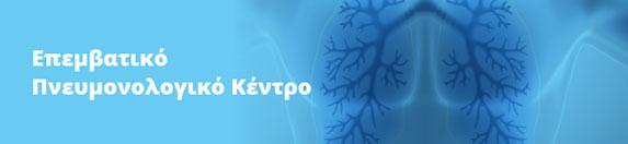 Επεμβατικό Πνευμονολογικό Κέντρο Θεσσαλονίκης
