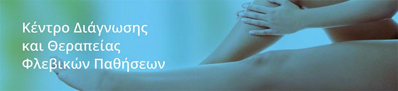 Κέντρο Διάγνωσης & Θεραπείας Φλεβικών Παθήσεων