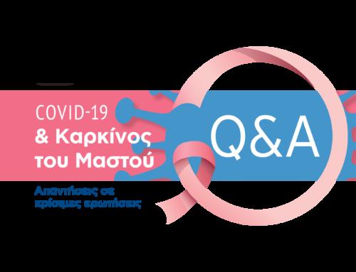 COVID-19 & Καρκίνος του Μαστού